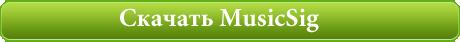 MusicSig вконтакте скачать бесплатно расширение google chrome