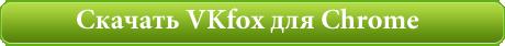 Скачать последнюю версию плагина VKfox для Google Chrome