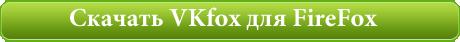 Скачать последнюю версию плагина VKfox для FireFox